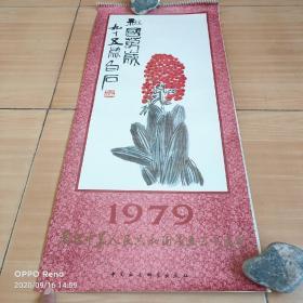 1979年庆祝中华人民共和国成立三十周年齐白石,徐悲鸿,刘继卣黄永玉等名家绘画挂历