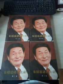 朱镕基讲话实录1-4(全四卷)