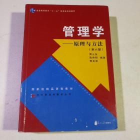 管理学:原理与方法(第六版)有划线字迹