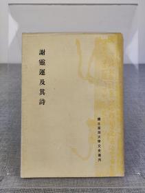 《谢灵运及其诗》林文月处女作,台静农、许倬云主编,国立台湾大学文学院 1966年初版,林文月出版的第一本书,值得珍藏