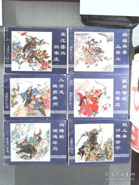 连环画-水浒传(20-35册 缺第23册  共15册)