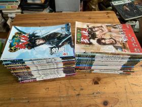 今古传奇武侠版2006年7月下半月到12月,2007年1月到8月,全新江湖杂志书 鹤惊中原等共32册,