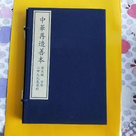 中华再造善本 唐宋编 子部 六甲天元气运钤  一涵两册