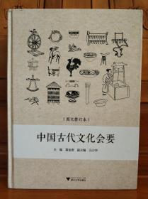 中国古代文化会要