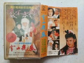 磁带:港台电视剧歌曲专辑  义不容情、雪山飞狐