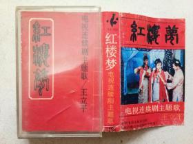 磁带:红楼梦 电视连续剧主题曲