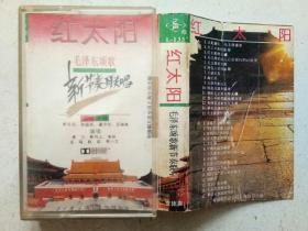 磁带:红太阳 毛泽东颂歌 新节奏联唱