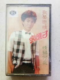 磁带:李进才 怀念歌曲第18集