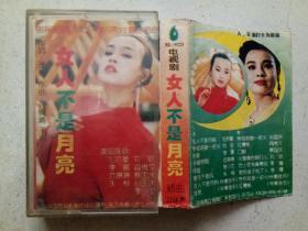 磁带:电视连续剧《女人不是月亮》 插曲