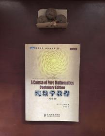 纯数学教程:A Course of Pure Mathematics Centenary Edition