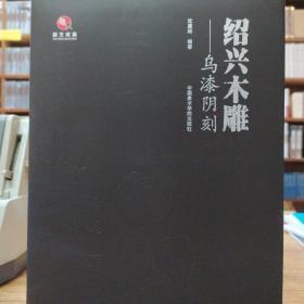 绍兴木雕——乌漆阴刻