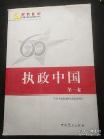 执政中国1-5(全5卷)5册合售