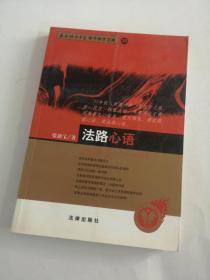 法路心语——西南政法大学学子学术文库 29