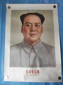 毛泽东主席像 四开