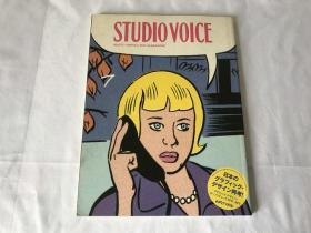 日本原版杂志   STUDIOVOICE    VOL.379  2007.7