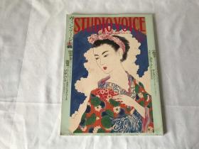 日本原版杂志   STUDIOVOICE    VOL.402.  2009.6