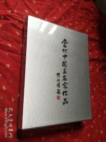 当代中国画名家作品 (上下册,有函套,16开)