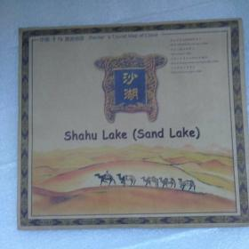 中国手绘旅游地图沙湖