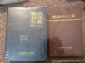 韩国经济年鉴1992+韩国财界人士录(韩国经济年鉴92年特别版)