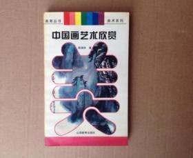 中国画艺术欣赏
