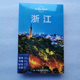 Lonely Planet:浙江