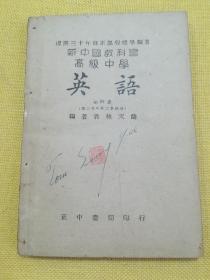 民国35年遵照三十年修正课程标准编著高级中学新中国教科书:英语(第四册  第二学年第二学期用)