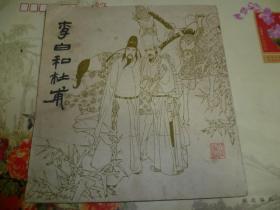 叶毓中绘连环画----------李白和杜甫(漏印第13到第28页)