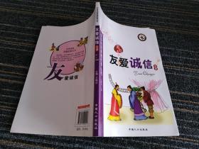 中华传统美德故事丛书:友爱诚信故事