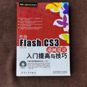 新编Flash CS3动画设计入门提高与技巧(含光盘)