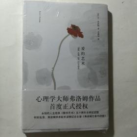 爱的艺术 【 正版全新 塑封未拆 】