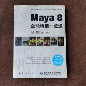 Maya 8 全能特训一点通