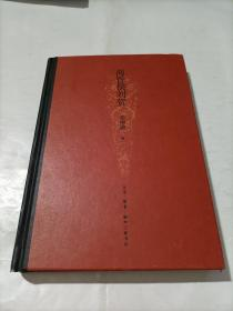 海昏侯刘贺:精装本