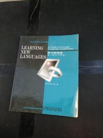 学习新语言:第二语言习得论