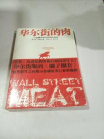 华尔街的肉
