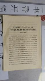 于光远同志一九七八年五月十日在讨论世界经济科研规划草案时的讲话