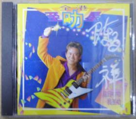 全港至叻星 带签名  首版 旧版 港版 原版 绝版 CD
