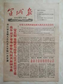 晋文化收藏之一-----50年代稀缺小报系列---欣赏品---【运城报】---第二届全国人民代表大会第一次会议---虒人荣誉珍藏