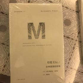 印尼Etc.:众神遗落的珍珠(理想国译丛037)