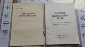 1.中国社会科学院有关外事工作的若干规定;2.中国社会科学院实施【国家行政机关公文处理办法】的若干规定。 二本合售