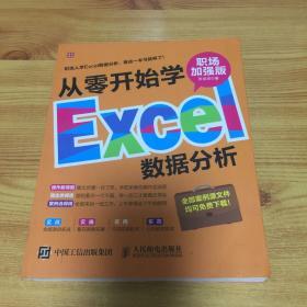从零开始学Excel数据分析(职场加强版)
