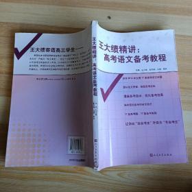 王大绩精讲:高考语文备考教程