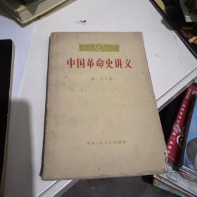 中国革命史讲义下册