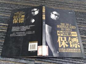 中国第一保镖