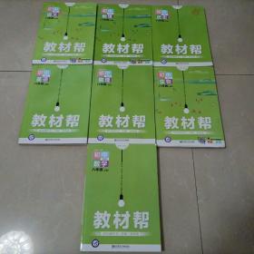 天星教育:教材帮初中英语、物理、生物、数学、历史、地理、语文(八年级上册RJ/BSD)【7本合售】