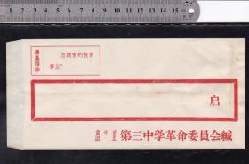 贵州凯里文革毛主席语录信封