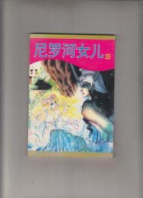 尼罗河女儿(黑白漫画)35