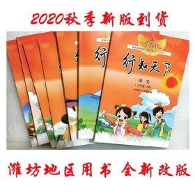 2020最新版 行知天下 七7年级上册语文数学英语道德与法治历史地理生物学全套7本 潍坊地区用书中国石油大学出版社