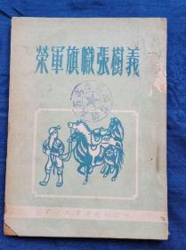 稀见石家庄大众美术社1953年初版32开连环画《荣军旗帜张树义》