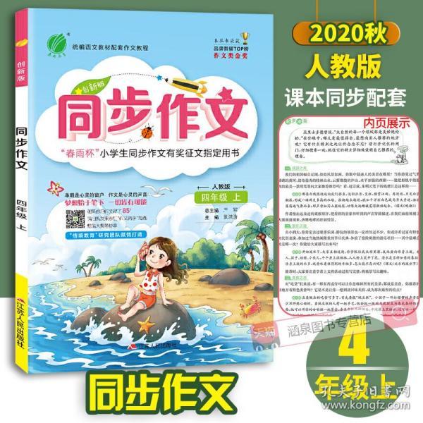 春雨2015秋同步作文(四年级上 苏教版)