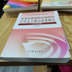 毛泽东思想和中国特色社会主义理论体系概论(2018版),正版都有划线,随机发货
